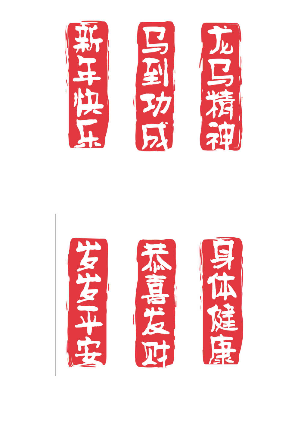 red couplet on white paper.