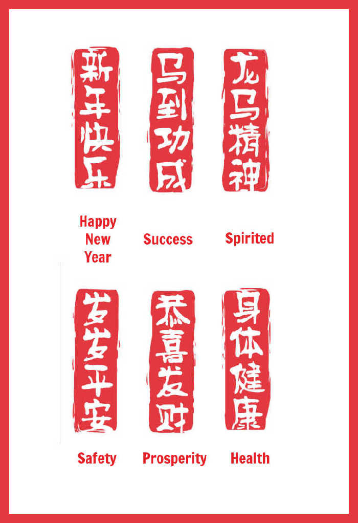 Couplets with words to bring luck this year. - Happy New Year, Success, Spirited, Safety, Prosperity, Health.