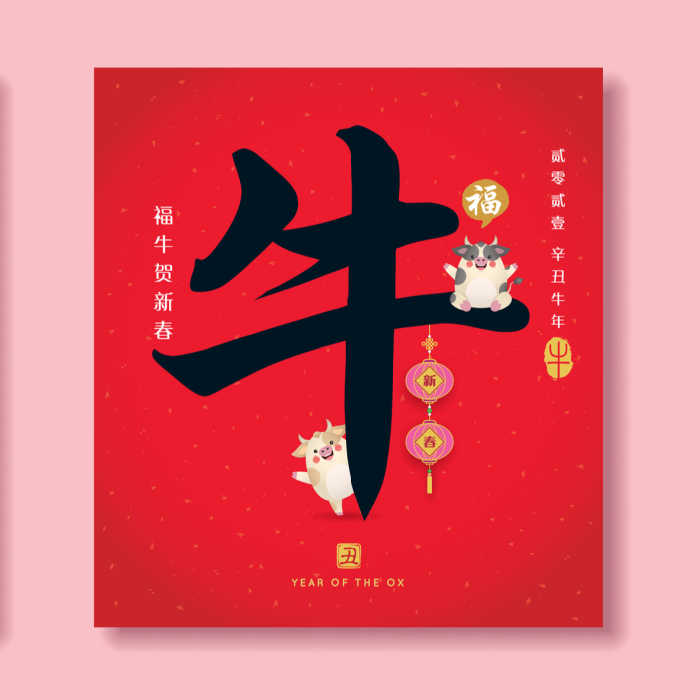 Red and black couplet for Chinrest New Year.